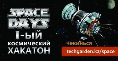 техгарден космический хакатон