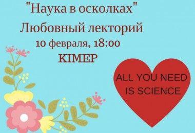 наука в осколках
