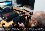 японский-дедушка-геймер